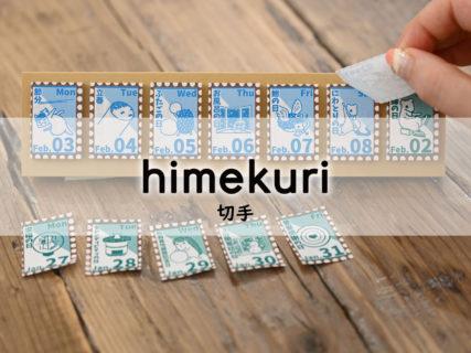 himekuri 切手
