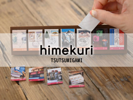 himekuri TSUTSUMIGAMI