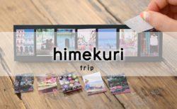 himekuri trip