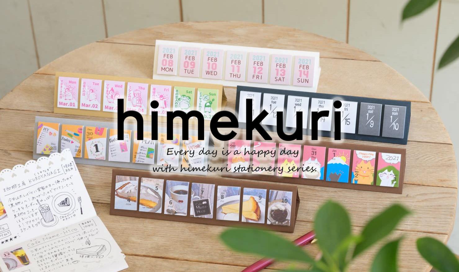 himekuri