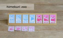 2021 himekuri zoo