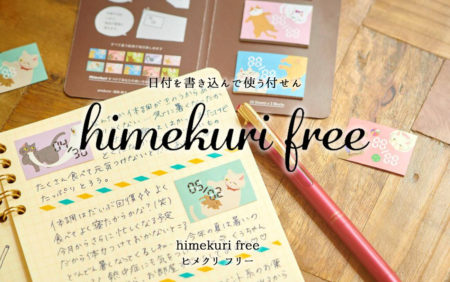 himekuri free